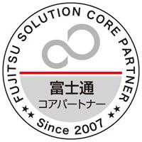 富士通コアパートナー Since2007
